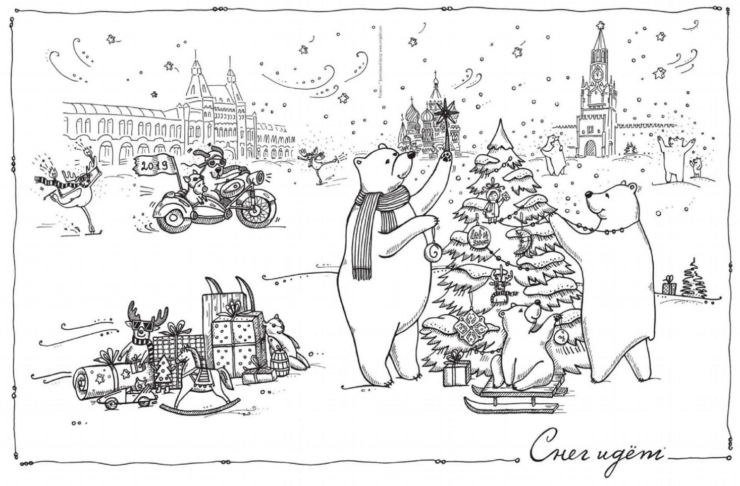 Открытка «С новым годом» Снег идет